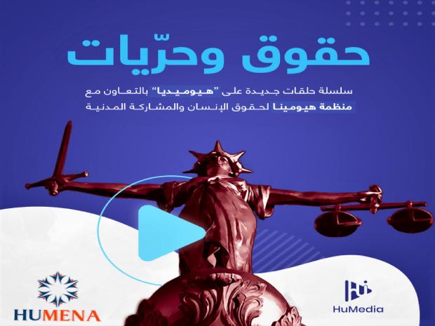"""بعنوان (حقوق وحريات)، سلسلة حلقات مصورة من إعداد """"هيومينا لحقوق الإنسان والمشاركة المدنية"""""""