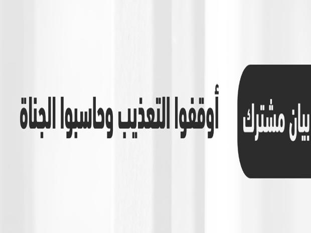 مصر| بيان مشترك: أوقفوا التعذيب وحاسبوا الجناة